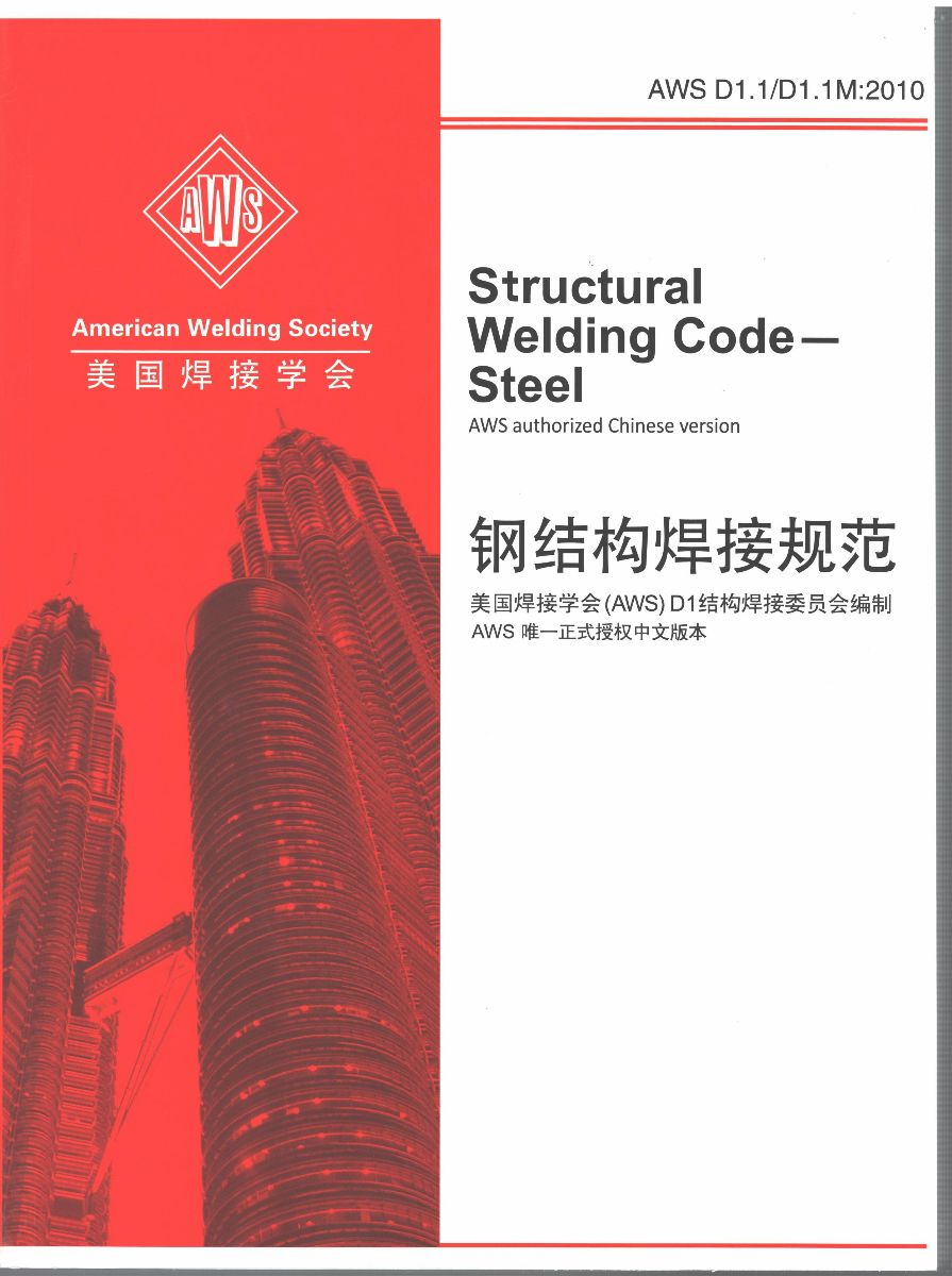 Structural Welding Code-Steel