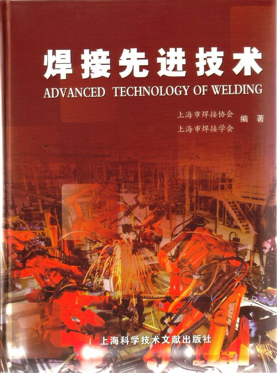 Advanced Technology of Welding